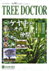 TREE DOCTOR No.14