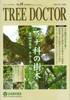 TREE DOCTOR No.15