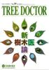 TREE DOCTOR No.19