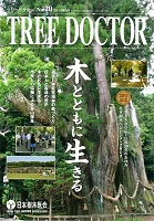 TREE DOCTOR No.20