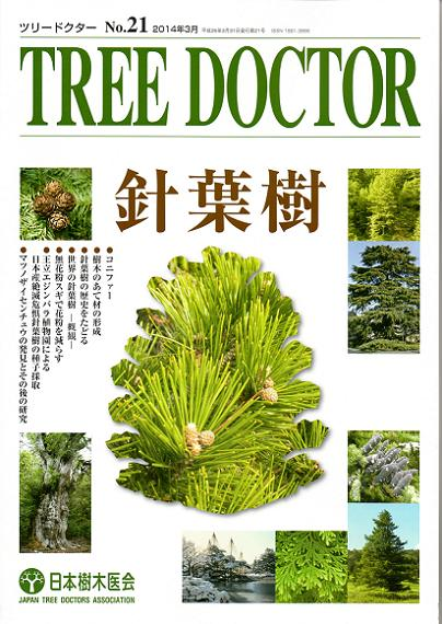 TREE DOCTOR No.21