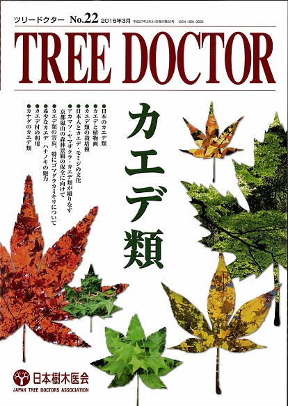 TREE DOCTOR No.22