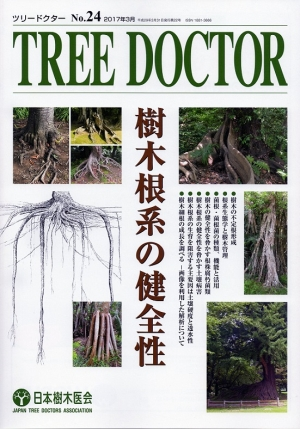 TREE DOCTOR No.24