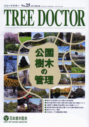 TREE DOCTOR No.25