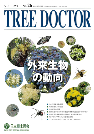 TREE DOCTOR No.26